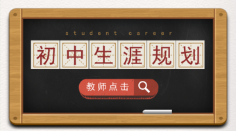 如何指导一个初中生的生涯规划?——51选校生涯规划教育平台