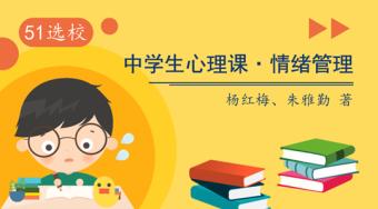 《中学生心理课·情绪管理》——杨红梅、朱雅勤著