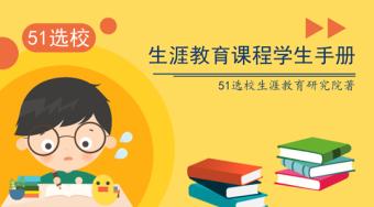 《生涯教育课程学生手册》——51选校生涯教育研究院主编