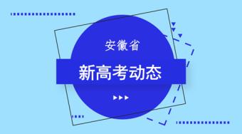 """安徽省""""新高考""""方案有望秋季开学前公布-51选校生涯规划教育平台"""