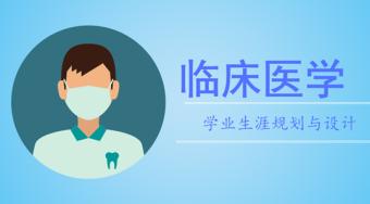 临床医学学生的职业生涯规划