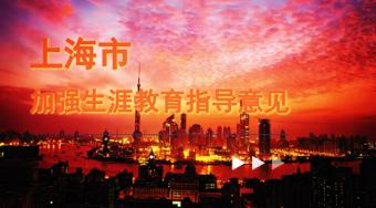 上海市教育委员会关于加强中小学生涯教育的指导意见——51选校生涯规划教育平台