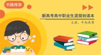 生涯规划书_《新高考高中职业生涯规划读本》——文祺、牛相燕著