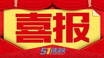 【中标喜报】我司成功中标汶川县学业铁算盘服务项目——51选校铁算盘教育平台