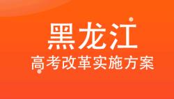 黑龙江省深化普通高校考试招生综合改革实施方案——51选校生涯规划教育平台