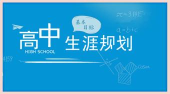 高中生涯规划基本目标——51选校生涯规划教育平台