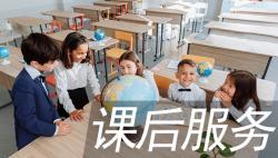 什么是课后服务?——51选校生涯规划教育平台