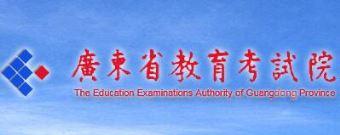 广东省关于填报志愿、划分数线、投档有关规定办法