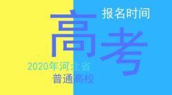 2020年河北省高考报名时间及其说明——51选校生涯规划教育网