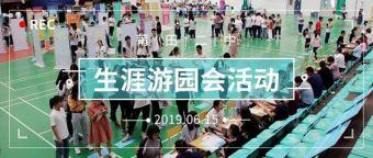 遇见自己,预见未来——莆田二中生涯游园会纪实——51选校生涯规划教育平台