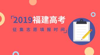 2019年福建省考生不容错过的征求志愿时间