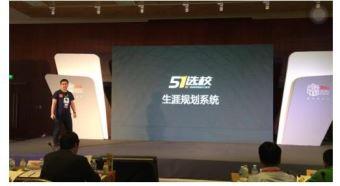 51选校生涯系统亮相2016年创新中国春季峰会——51选校生涯规划教育平台