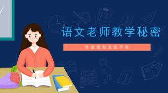 在语文教学中渗透生涯规划教育的几个案例_生涯规划