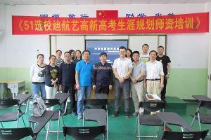 邵阳市迪航艺术高级中学举办生涯规划师资培训讲座——51选校生涯规划教育平台