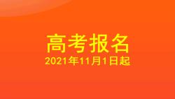 2022年江西省普通高等学校招生考试11月1日起开始报名了
