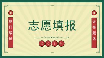 """高考填报志愿之轻视招生""""大小年"""",不能随机应变——51选校铁算盘网"""