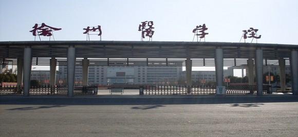 徐州医学院图片
