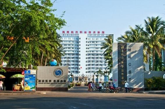 海南软件职业技术学院