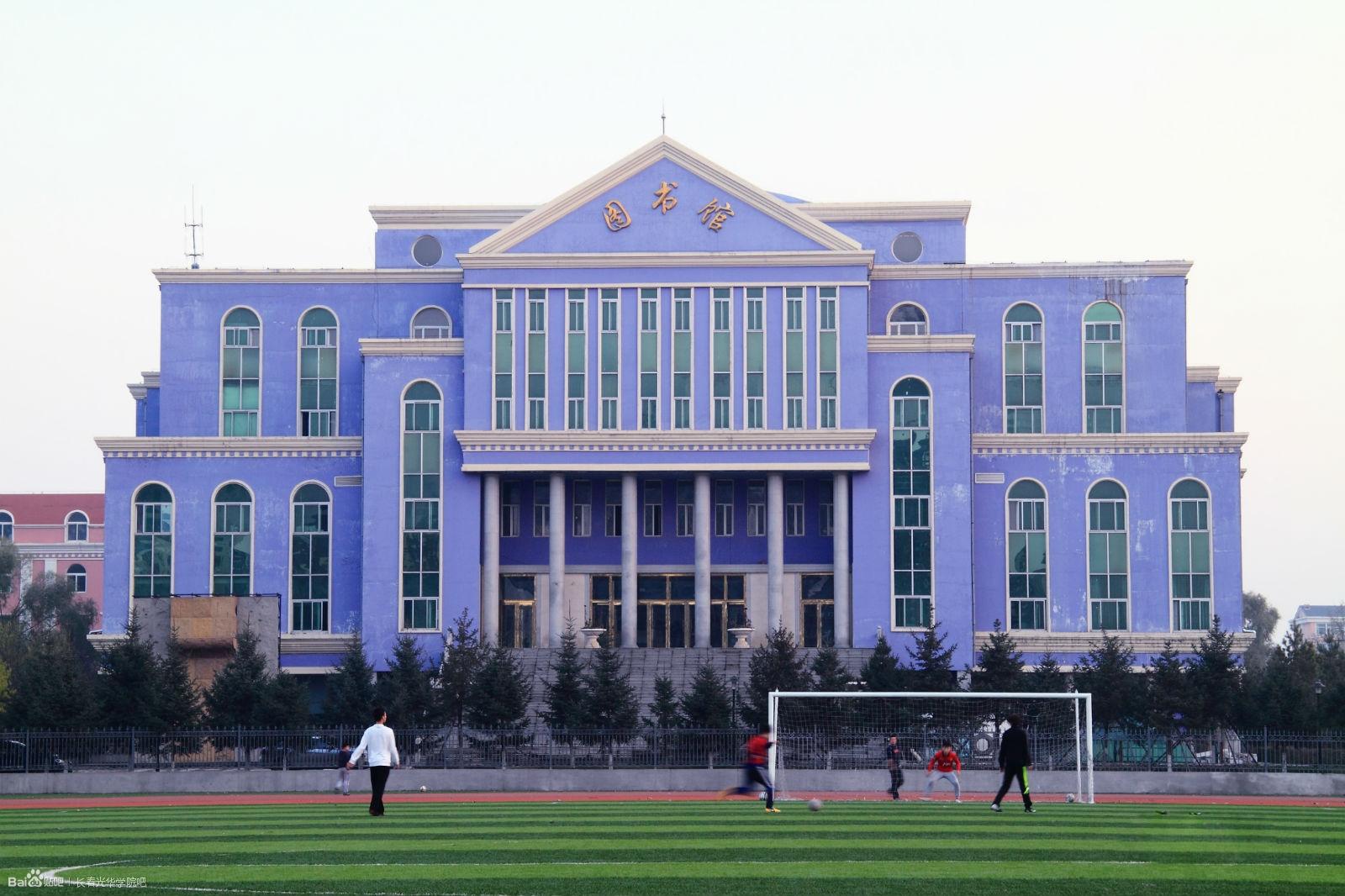 长春光华学院