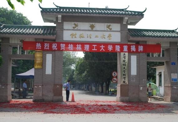 桂林理工大学专科学校在哪里?学校设施怎么样?图片