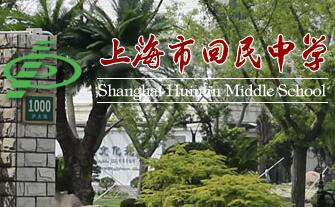 上海市回民中学